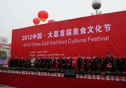 2012中国大荔首届美食节掠影[图]