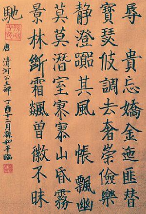 唐-清河长公主《李敬碑》楷书